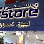 irak'a yapılan pleksi crom ışıklı harf