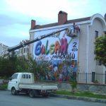 duvar giydirme,cephe reklamı,dijital baskılı duvar reklamı